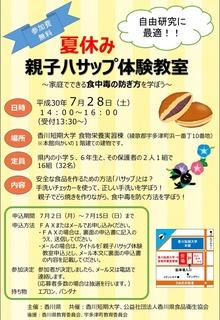 oyakohaccp.jpg
